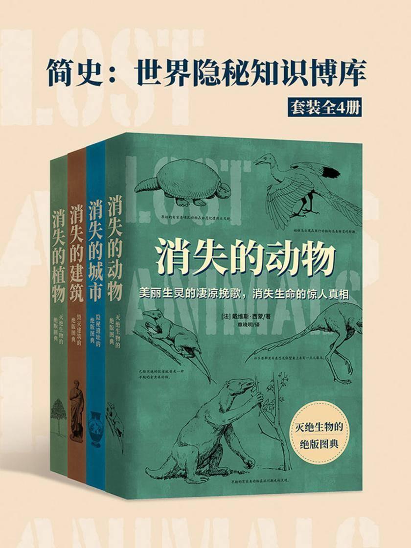 简史:世界隐秘知识博库(套装全4册)(绝无仅有的记录,寻找隐秘的旧史,穿透窒息的时间长河)