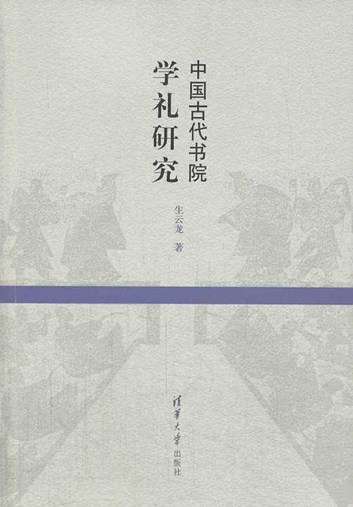 中国古代书院学礼研究