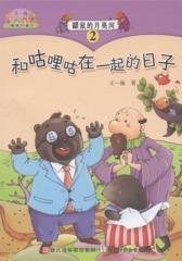 王一梅*美的童话·鼹鼠的月亮河2:和咕哩咕在一起的日子(注音版)