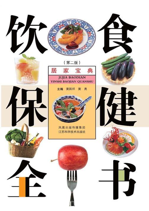 饮食保健全书(第二版)(仅适用PC阅读)
