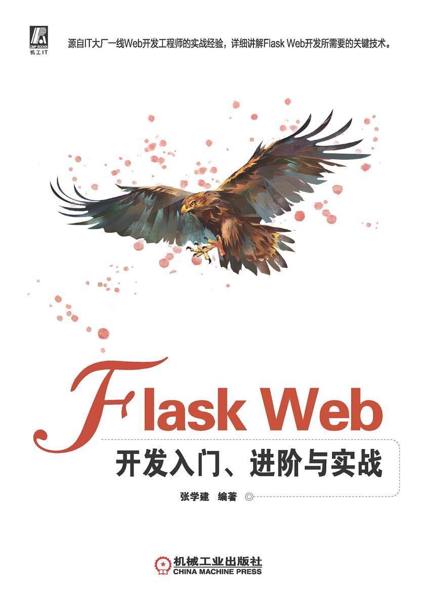 Flask Web开发入门、进阶与实战