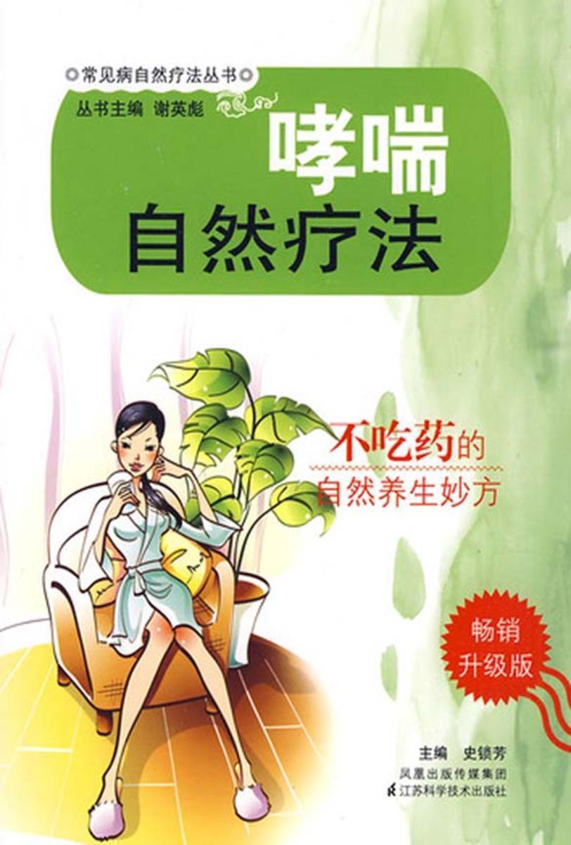 哮喘自然疗法(仅适用PC阅读)