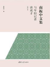 与年轻记者谈成才(增订本)(南振中文集)