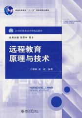 远程教育原理与技术(仅适用PC阅读)
