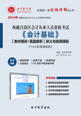 圣才学习网·2014年西藏自治区会计从业人员资格考试《会计基础》【教材精讲+真题解析】讲义与视频课程【14小时高清视频】(仅适用PC阅读)