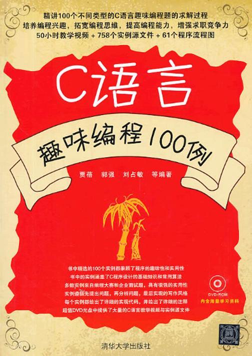 C语言趣味编程100例(光盘内容另行下载,地址见书封底)