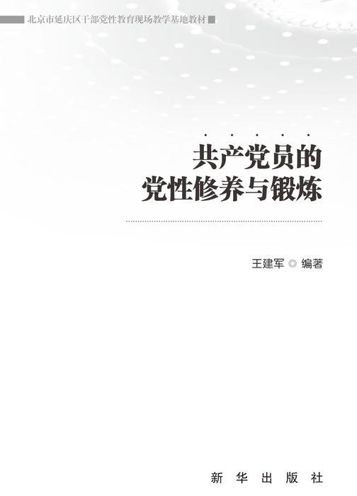 共产党员的党性修养与锻炼(北京市延庆区干部党性教育现场教学基地教材)