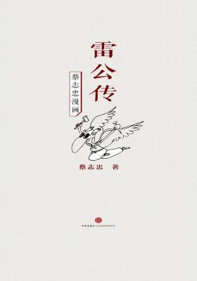蔡志忠漫画·雷公传
