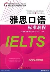 雅思口语标准教程(第8代)