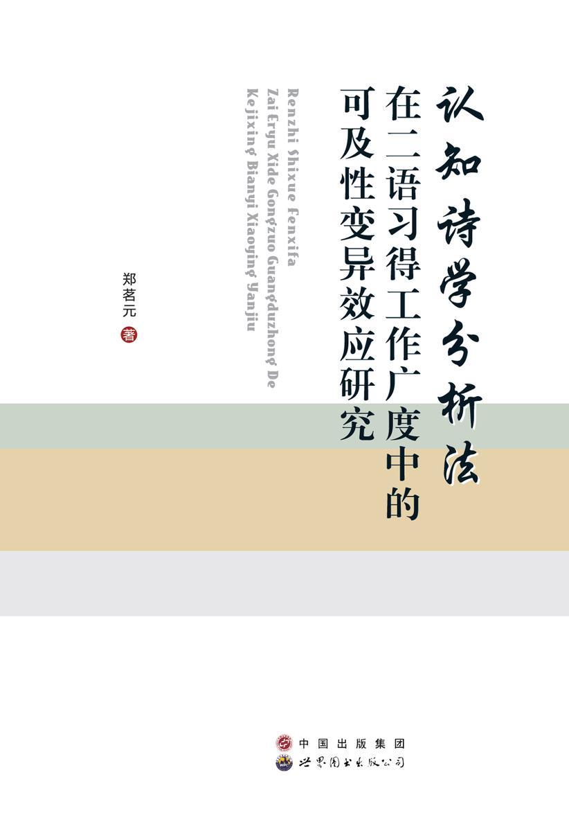 认知诗学分析法在二语习得工作广度中的可及性变异效应研究