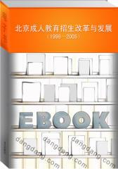 北京成人教育招生改革与发展(1996—2005)(仅适用PC阅读)