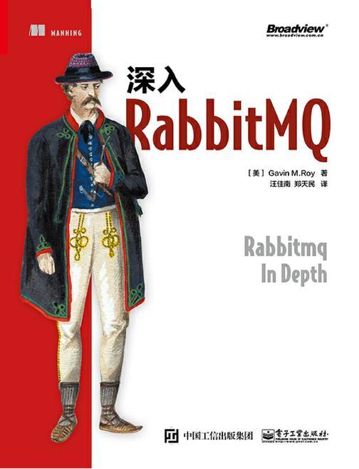 深入RabbitMQ