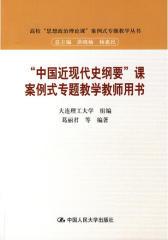 """""""中国近现代史纲要""""课案例式专题教学教师用书"""