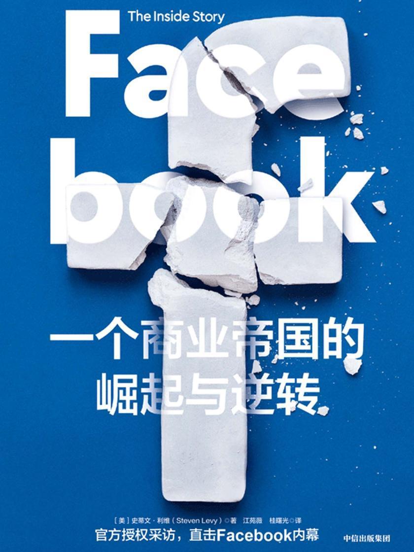 Facebook:一个商业帝国的崛起与逆转