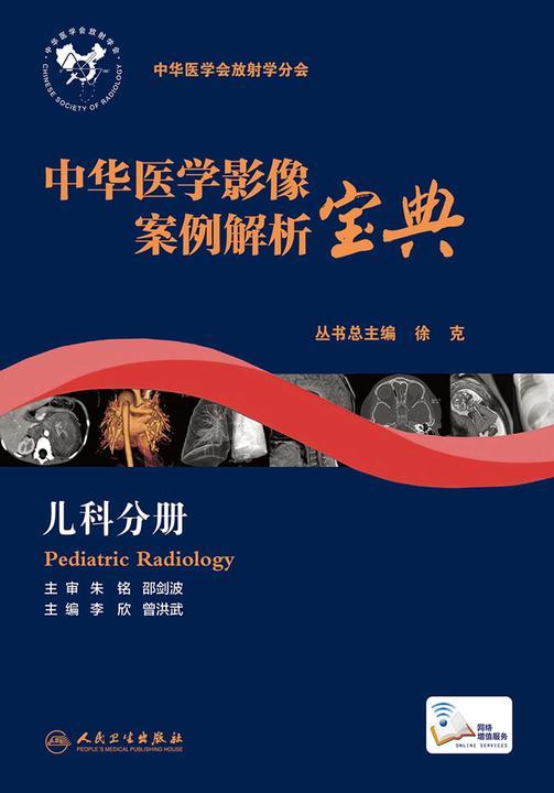 中华医学影像案例解析宝·儿科分册