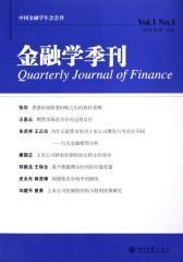 金融学季刊(第1卷·第1期)(仅适用PC阅读)