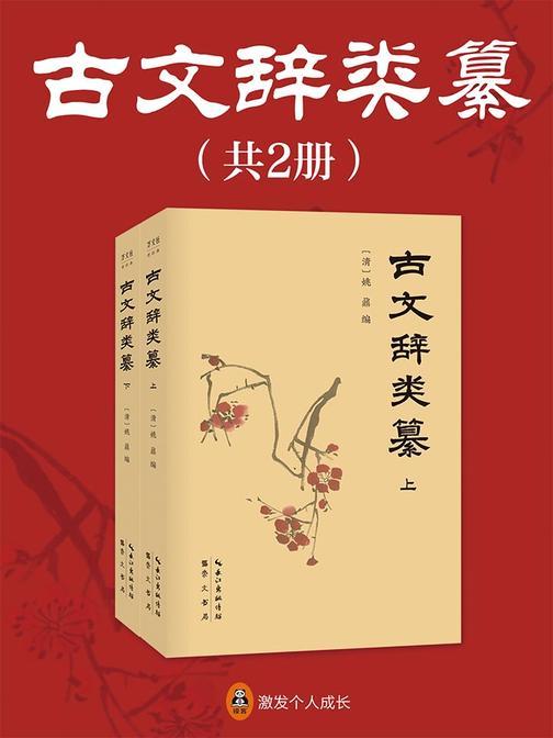古文辞类纂(全2册)