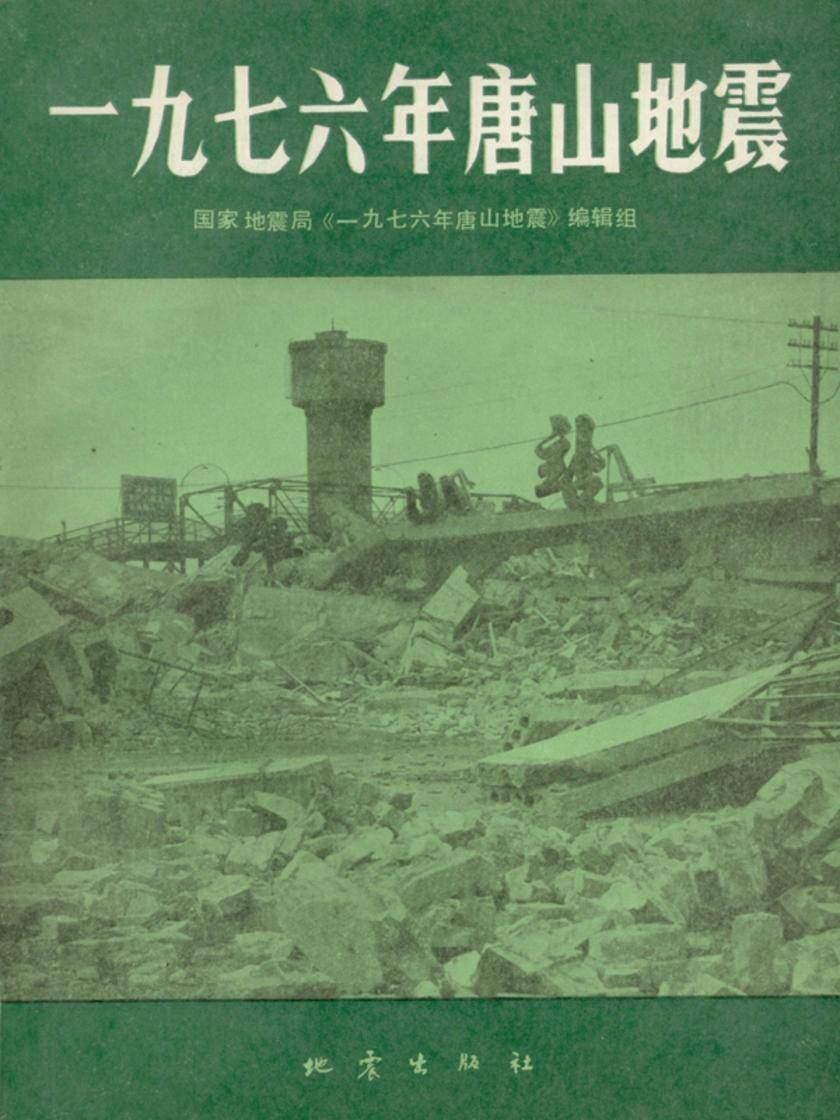 一九七六年唐山地震