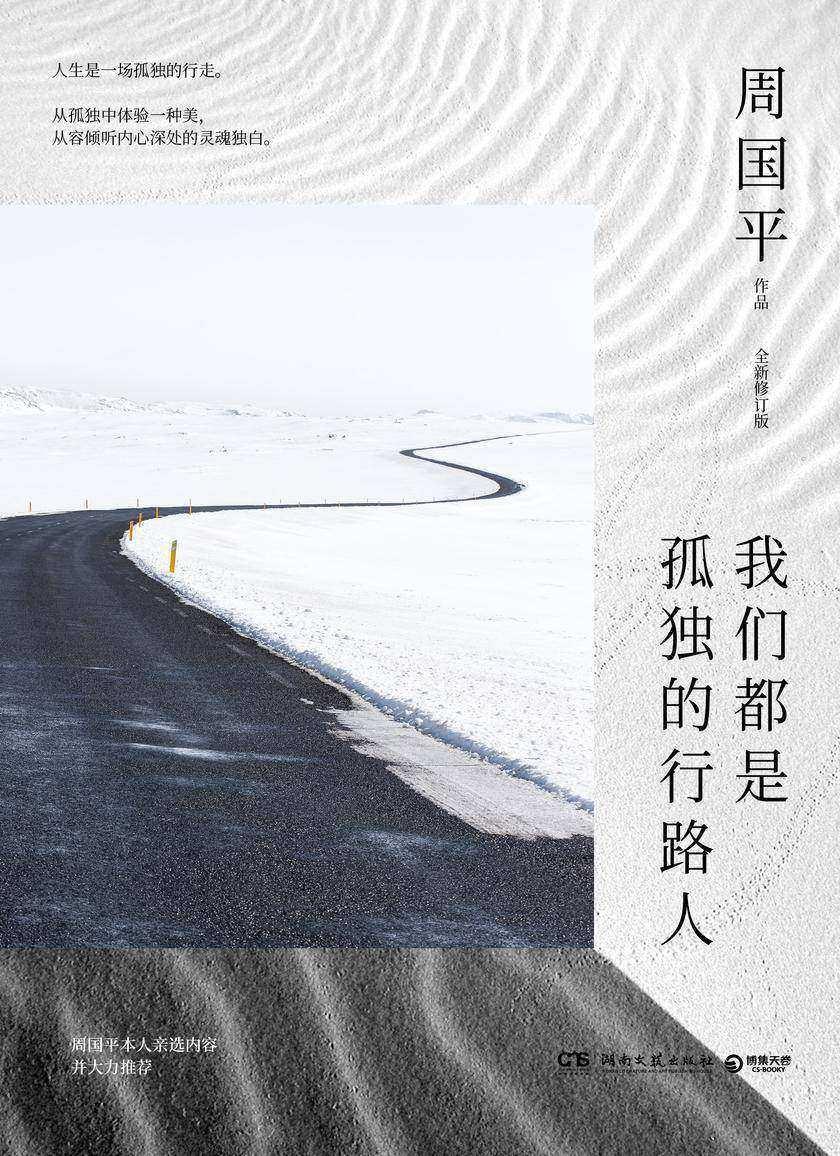 我们都是孤独的行路人:全新修订版