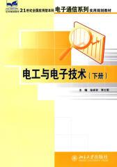 电工与电子技术(下册)(仅适用PC阅读)