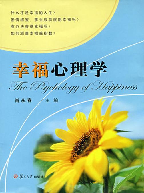幸福心理学