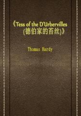 Tess of the D'Urbervilles(德伯家的苔丝)