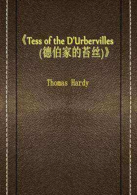 Tess of the D'Urbervilles(德伯家的苔丝)