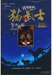 《猫武士二部曲·新预言》第一季《午夜追踪》(试读本)