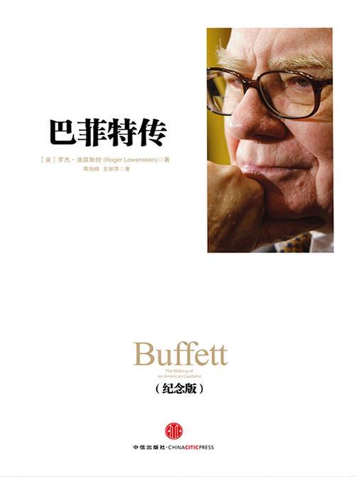巴菲特传(纪念版)