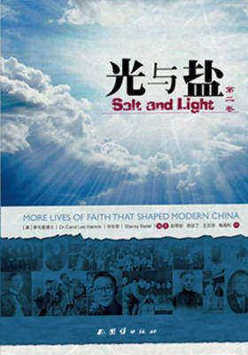 光与盐.第2卷(图文精编版)