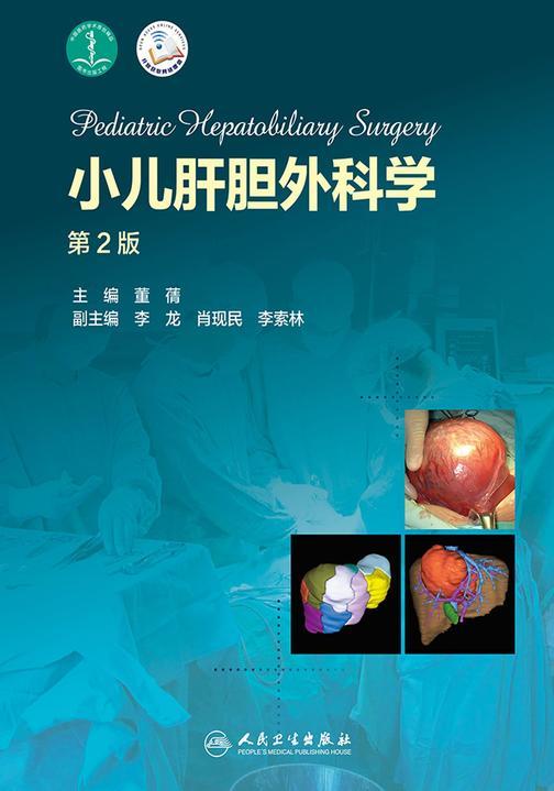 小儿肝胆外科学(第2版)