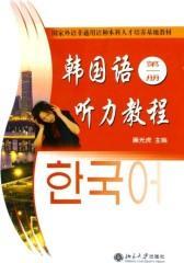 韩国语听力教程(第一册)