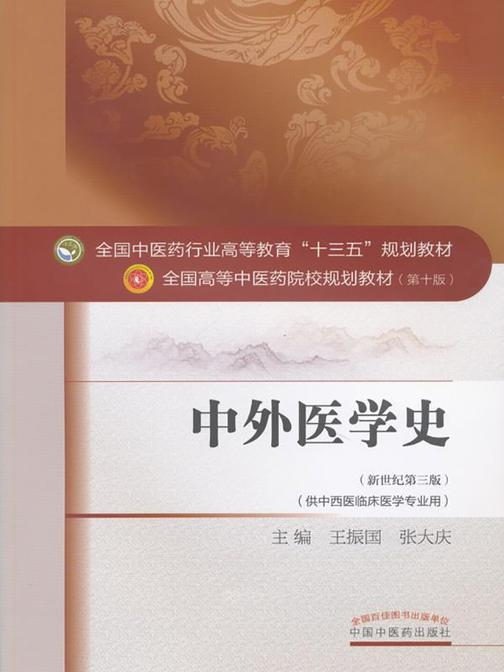 中外医学史