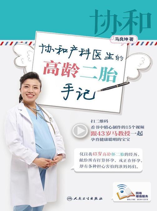协和产科医生的高龄二胎手记