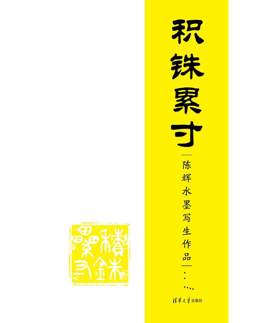 积铢累寸:陈辉水墨写生作品