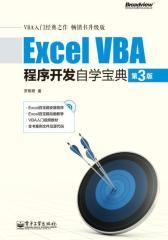 Excel VBA程序开发自学宝典(第3版)(含CD光盘1张)(试读本)(仅适用PC阅读)