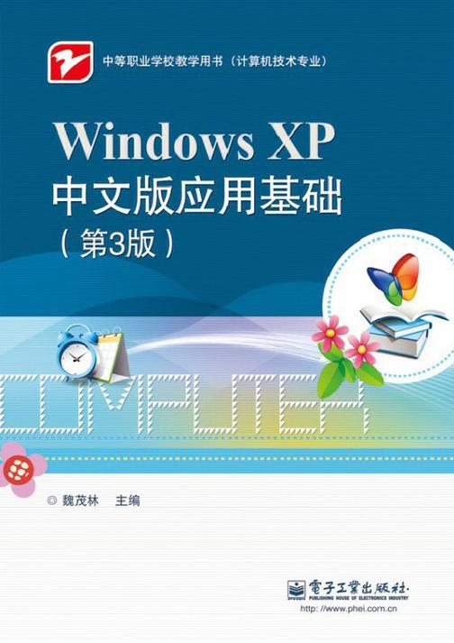 Windows XP中文版应用基础(第3版)