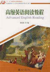 高级英语阅读教程(仅适用PC阅读)