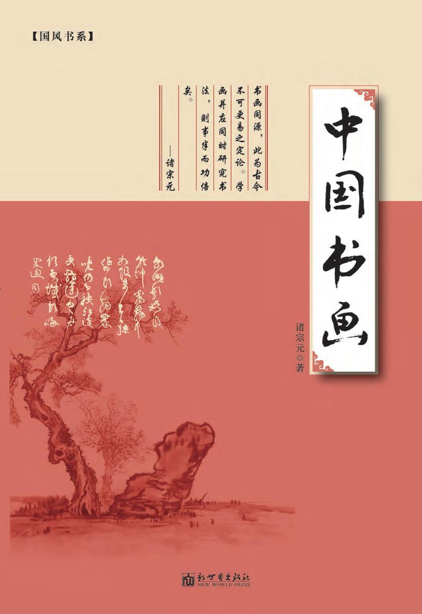 中国书画(仅适用PC阅读)