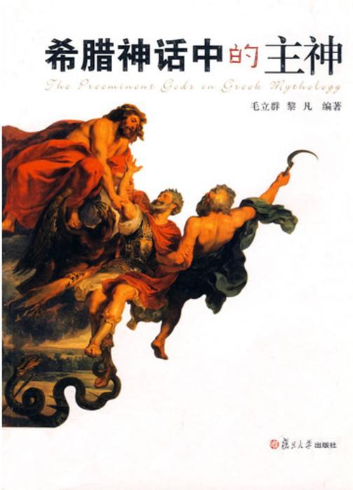 希腊神话中的主神