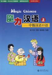 魔力汉语——中级汉语口语·上(仅适用PC阅读)