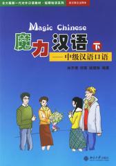 魔力汉语——中级汉语口语·下(仅适用PC阅读)