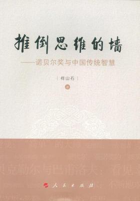 推倒思维的墙——诺贝尔奖与中国传统智慧