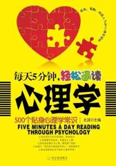 每天5分钟,轻松通读心理学