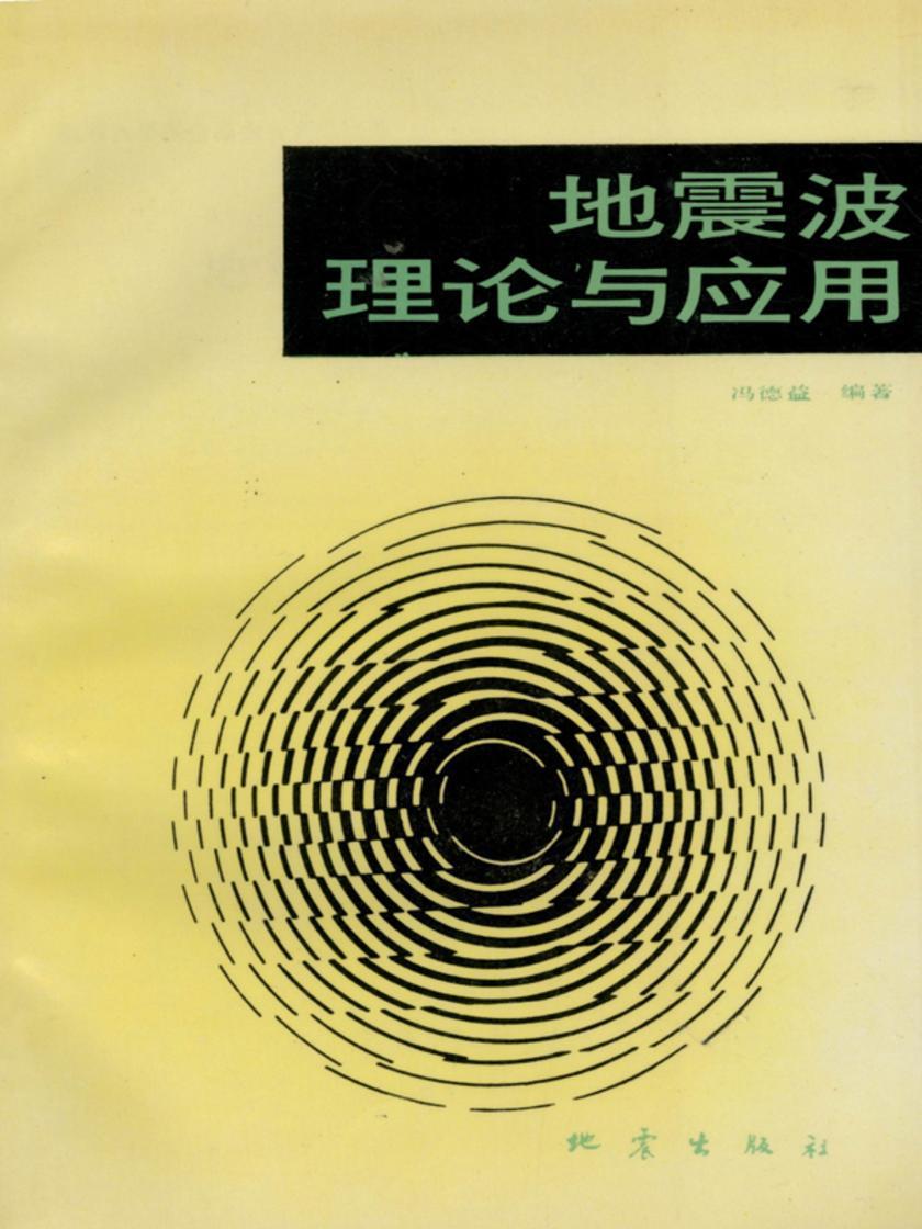 地震波理论与应用(仅适用PC阅读)