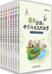 孩子必读的中华历史文化故事大合集(全八册)
