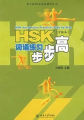 HSK词语练习步步高(中级本)(仅适用PC阅读)