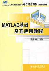 MATLAB 基础及其应用教程