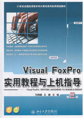 Visual FoxPro 实用教程与上机指导(仅适用PC阅读)
