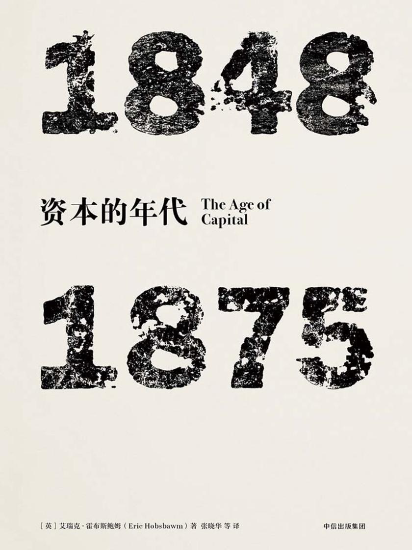 资本的年代 :1848—1875
